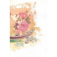 راهنمای محبت (عربی - فارسی)