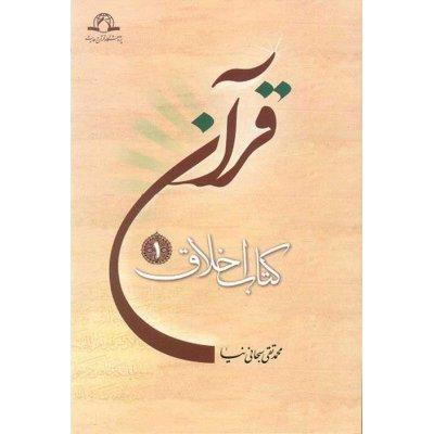قرآن کتاب اخلاق 1
