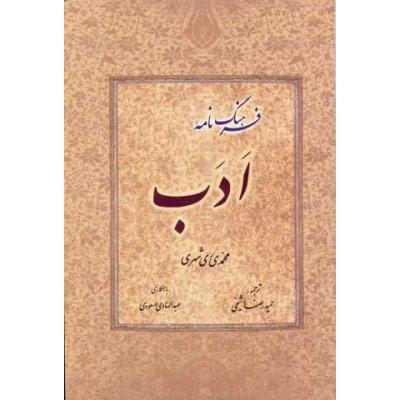 فرهنگ نامه ادب ( فارسی)