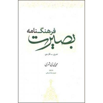 فرهنگ نامه بصیرت (عربی - فارسی)
