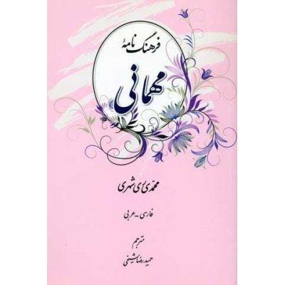 فرهنگ نامه مهمانی (فارسی - عربی)