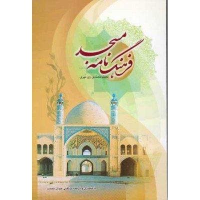 فرهنگ نامه مسجد (فارسی)