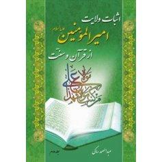 اثبات ولایت امیر المومنین(ع) از قرآن و سنت
