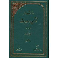 دانشنامه قرآن و حدیث (فارسی - عربی)