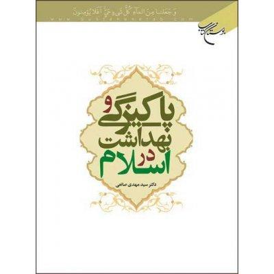 پاکیزگی و بهداشت در اسلام