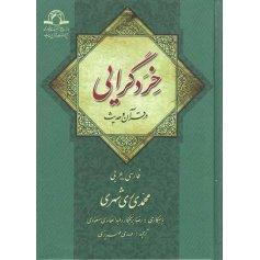 خرد گرایی در قرآن و حدیث