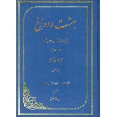 بهشت و دوزخ از نگاه قرآن و حدیث