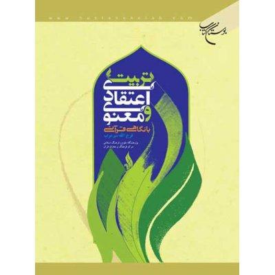 تربیت اعتقادی و معنوی با نگاهی قرآنی