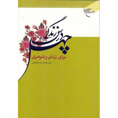 چهل درس زندگی برای زنان و شوهران