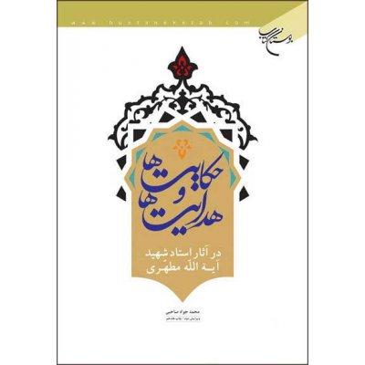 حکایت ها و هدایت ها در آثار استاد شهید مطهری