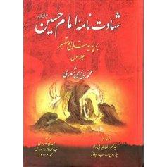 شهادت نامه امام حسین (ع) بر پایه منابع معتبر
