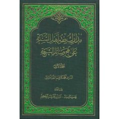مدارک فقه اهل السنه علی نهج وسائل الشیعه