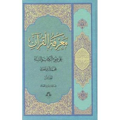 معرفه القرآن علی وضوء الکتاب والسنه