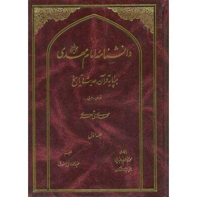 دانشنامه امام مهدی (عج) بر پایه قرآن حدیث و تاریخ