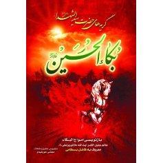 کتاب گریه های حضرت سیدالشهدا - بکا الحسین