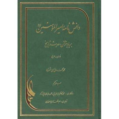 دانشنامه امیر المومنین(ع) بر پایه قرآن و حدیث