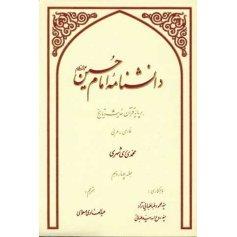 دانشنامه امام حسین(ع) بر پایه قرآن حدیث و تاریخ