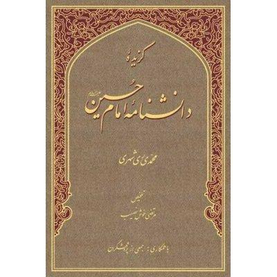 گزیده دانشنامه امام حسین(ع)