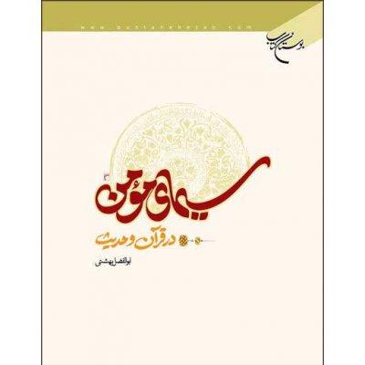 سیمای مومن در قرآن و حدیث
