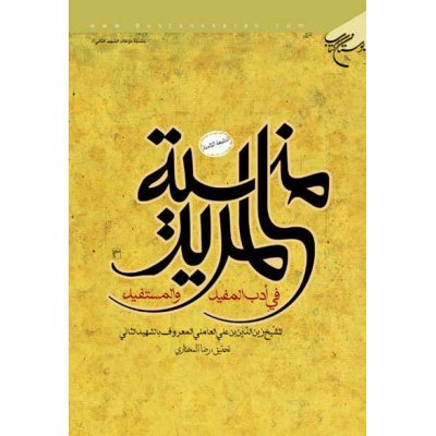 منیه المرید فی ادب المفید والمستفید