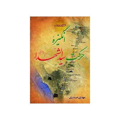انگیزه حرکت سید الشهدا(ع)