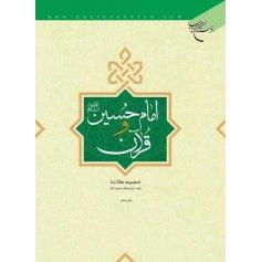 امام حسین (ع) و قرآن