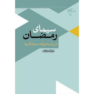 سیمای رمضان در صحیفه سجادیه