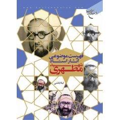 فهرست موضوعی آثار استاد شهید مطهری