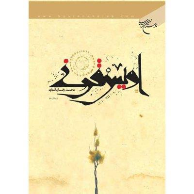 اویس قرآن