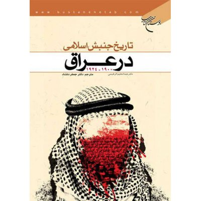 تاریخ جنبش اسلامی در عراق
