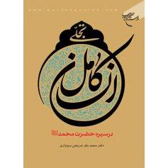 تجلی انسان کامل در سیره حضرت محمد(ص)
