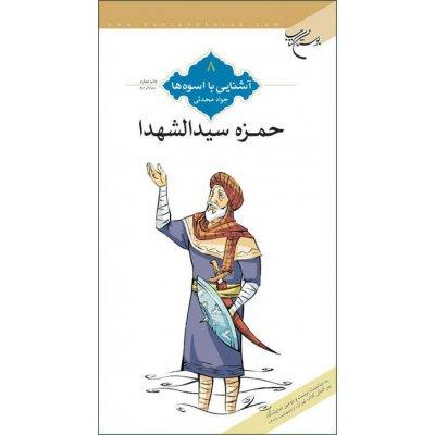 حمزه سید الشهدا