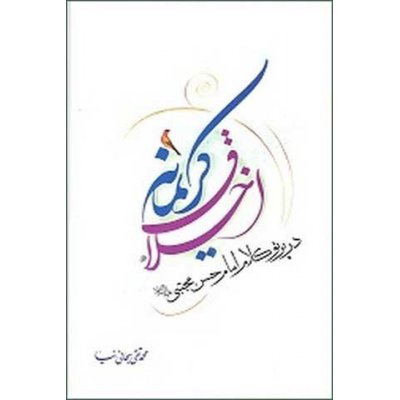 اخلاق کریمانه در پرتو کلام امام حسن(ع)