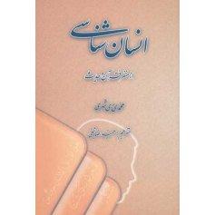 انسان شناسی از منظر قرآن و حدیث