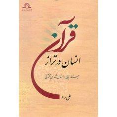 انسان در تراز قرآن