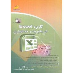کاربرد Excel در مدیریت و حسابداری