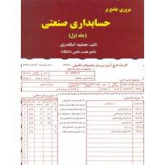 مروری جامع بر حسابداری صنعتی جلد اول