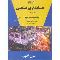 حسابداری صنعتی جلد 1