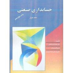 حسابداری صنعتی جلد اول