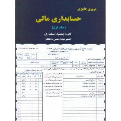 مروری جامع بر حسابداری مالی جلد اول