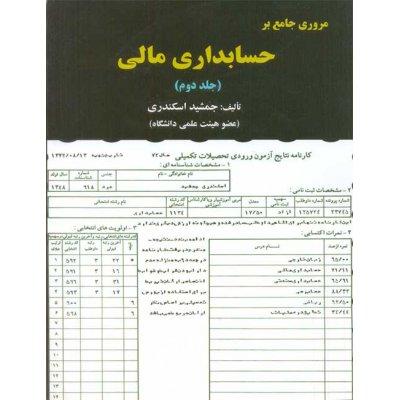 مروری جامع بر حسابداری مالی جلد دوم
