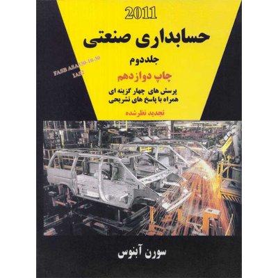 حسابداری صنعتی جلد دوم