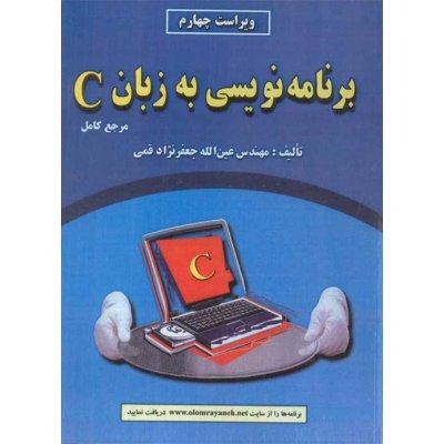 برنامه نویسی به زبان C