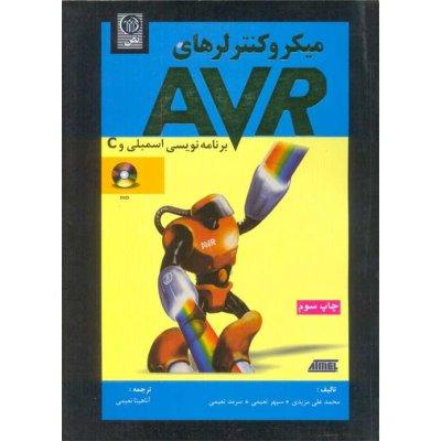 میکرو کنترلرهای AVR برنامه نویسی اسمبلی و C
