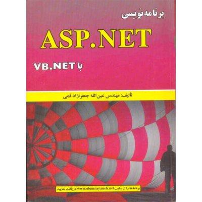 برنامه نویسی ASP.NET با VB.NET