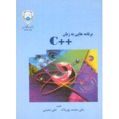 برنامه هایی به زبان ++C
