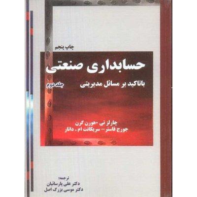 حسابداری صنعتی با تاکید بر مسائل مدیریتی جلد دوم