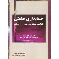 حسابداری صنعتی با تاکید بر مسائل مدیریتی جلد اول