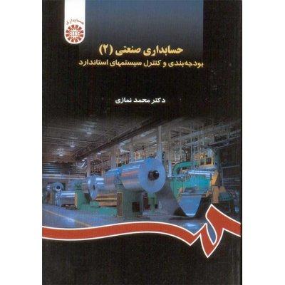 حسابداری صنعتی 2 - بودجه بندی و کنترل سیستم ها استاندارد