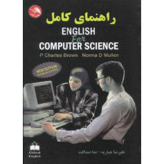 راهنمای کامل ENGLISH For COMPUTER SCIENCE